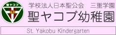 学校法人日本聖公会 三重学園 聖ヤコブ幼稚園