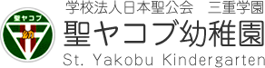 ♪今月の予定 掲載のお知らせ - 学校法人日本聖公会 三重学園 聖ヤコブ幼稚園